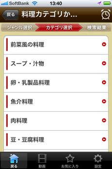 app_life_spice_recipe_2.jpg