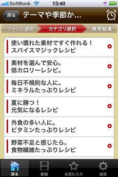 app_life_spice_recipe_4.jpg