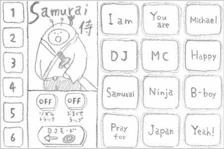 app_music_samurai_boy_4.jpg