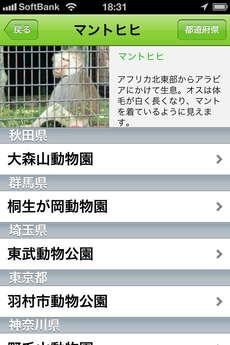 app_tarvel_zoo_10.jpg