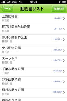 app_tarvel_zoo_2.jpg