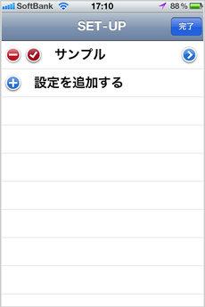 app_travel_ex_alarm_3.jpg