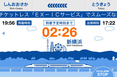 app_travel_ex_alarm_7.jpg