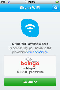 app_util_skype_wifi_1.jpg