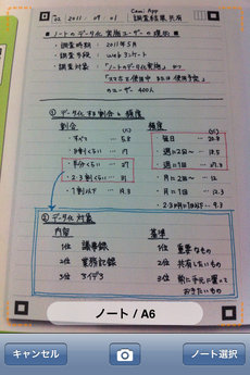 kokuyo_camiapp_2.jpg