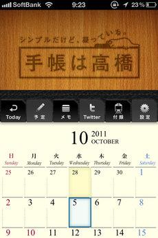 app_buss_takahashi_techo_4.jpg