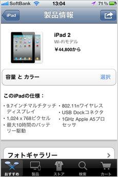 app_life_apple_store_3.jpg