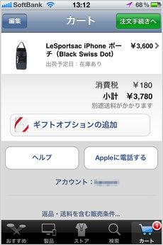 app_life_apple_store_9.jpg
