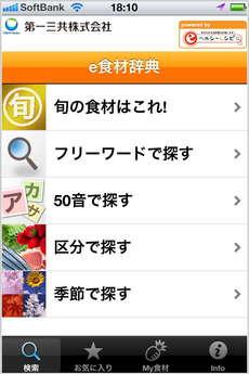app_life_eshokuzai_jiten_1.jpg