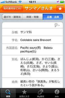 app_life_eshokuzai_jiten_6.jpg