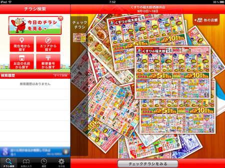 app_life_shufoo_2.jpg