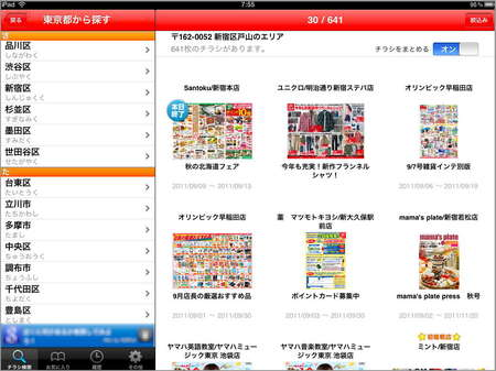 app_life_shufoo_8.jpg