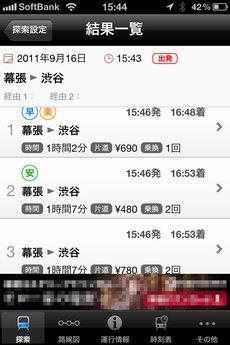 app_navi_ekispert_2.jpg