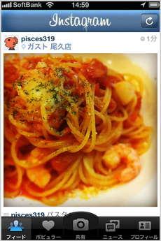 app_photo_instagram_7.jpg