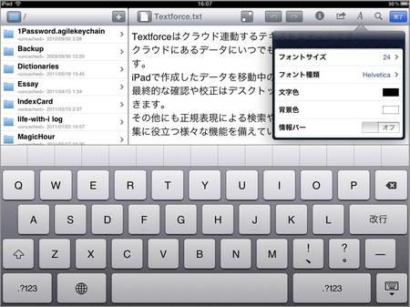 app_prod_textforce_3.jpg