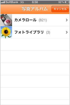app_sns_blogger_5.jpg
