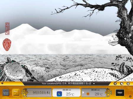 app_weather_tenkigigahd_2.jpg