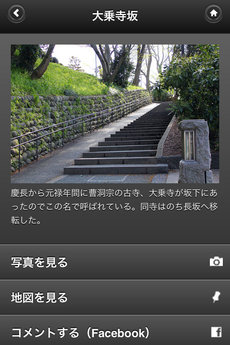 app_travel_kanazawa_slopins_8.jpg