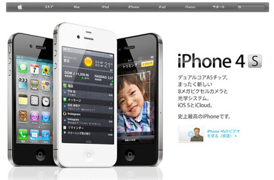 iphone_4s_release_0.jpg