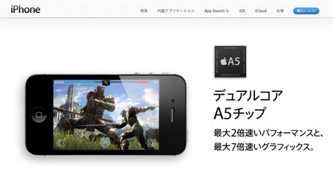 iphone_4s_release_3.jpg