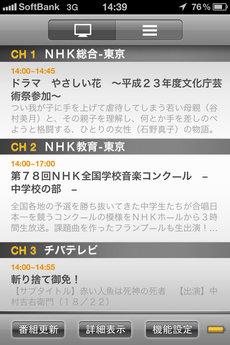 softbank_tv_tuner_18.jpg