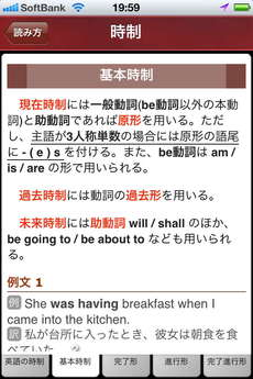app_edu_assist_english_grammer_3.jpg