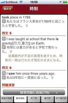 app_edu_assist_english_grammer_4.jpg