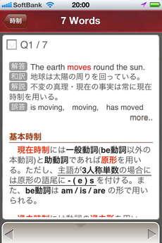 app_edu_assist_english_grammer_8.jpg