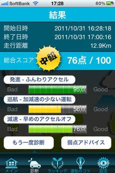 app_ent_eco_drive_6.jpg