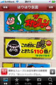app_ent_natsukashi_goods_2.jpg