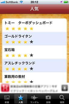 app_ent_natsukashi_goods_5.jpg