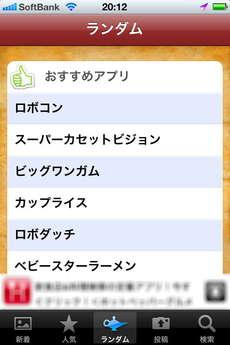 app_ent_natsukashi_goods_7.jpg