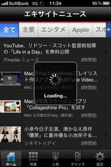 app_news_excite_news_1.jpg