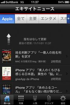 app_news_excite_news_7.jpg
