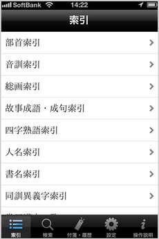 app_ref_obunsha_kanjiten_1.jpg