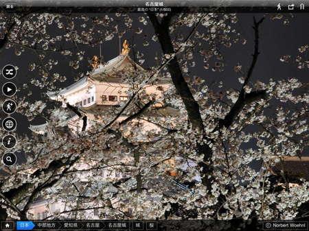 app_travel_fotopedia_japan_2.jpg