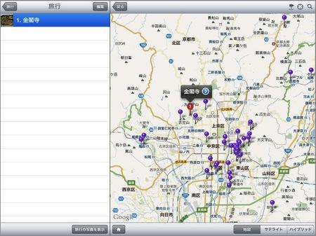 app_travel_fotopedia_japan_6.jpg