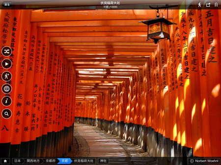 app_travel_fotopedia_japan_7.jpg