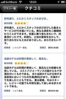 app_travel_hot_spring_heaven_6.jpg