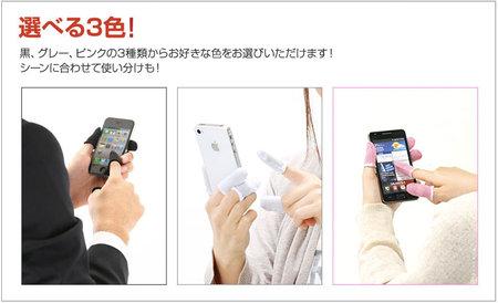 touch_panel_finger_4.jpg
