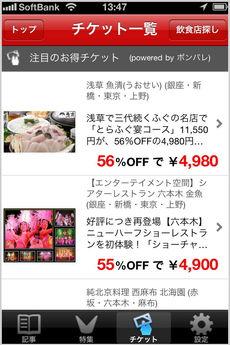 app_book_r25_gourmet_navi_6.jpg