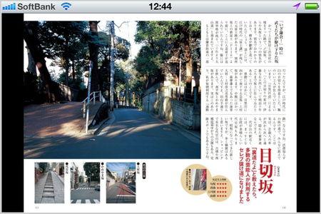 app_book_sakamichi_nyumon_3.jpg