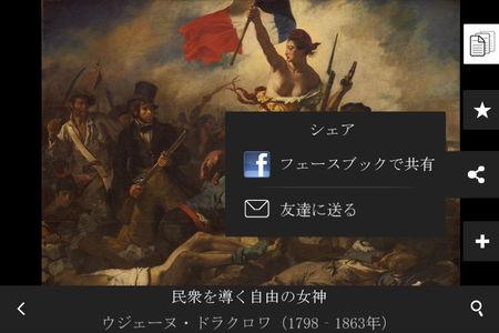 app_edu_musee_du_louvre_7.jpg