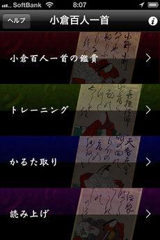 app_edu_ogura_hyakuninisshu_1.jpg