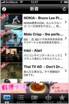 app_ent_tvcommercials_1.jpg