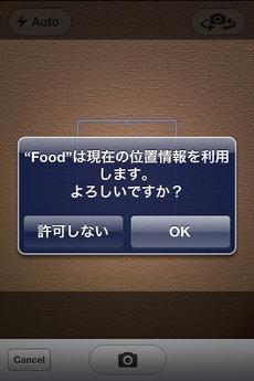 app_life_evernote_food_2.jpg