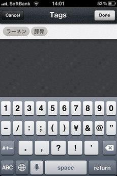 app_life_evernote_food_5.jpg