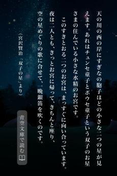 app_life_starlit_night_5.jpg