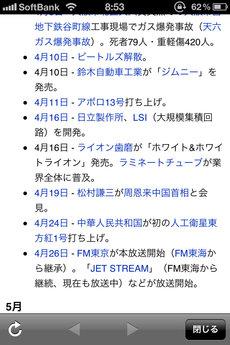 app_music_yogaku_hit_song_5.jpg