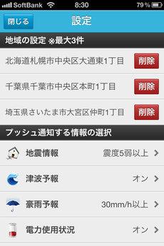app_weather_yahoo_bosai_4.jpg